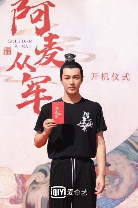 张昊唯张天爱领衔主演《阿麦从军》正式官宣