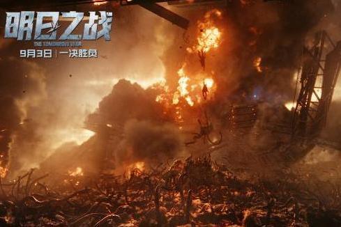 电影《明日之战》预售开启 9月3日星爵决战怪兽燃爆影院