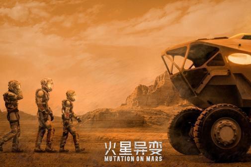 科幻电影《火星异变》今日上线 爱奇艺电影全网独播