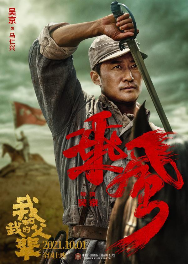 《我和我的父辈》之《乘风》全阵容亮相 导演吴京打造硬汉骑兵团_久之资讯_久之网