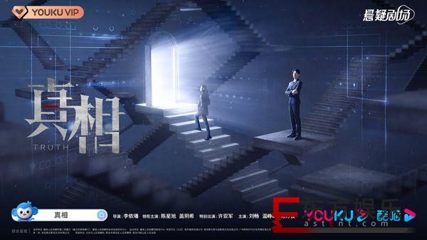 梦幻星生园官宣:新老实力派演员出演,悬疑剧《真相》正式解锁