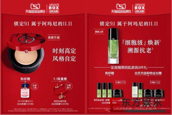 """阿玛尼携手天猫超级品牌日,线上诚献红遍全球的大牌集""""妆""""箱"""