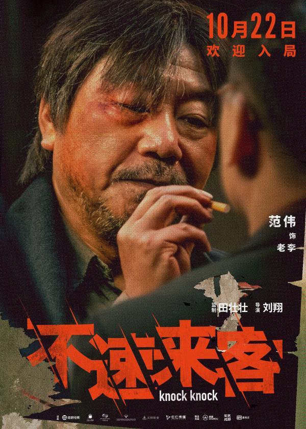 《不速来客》角色海报—范伟饰老李
