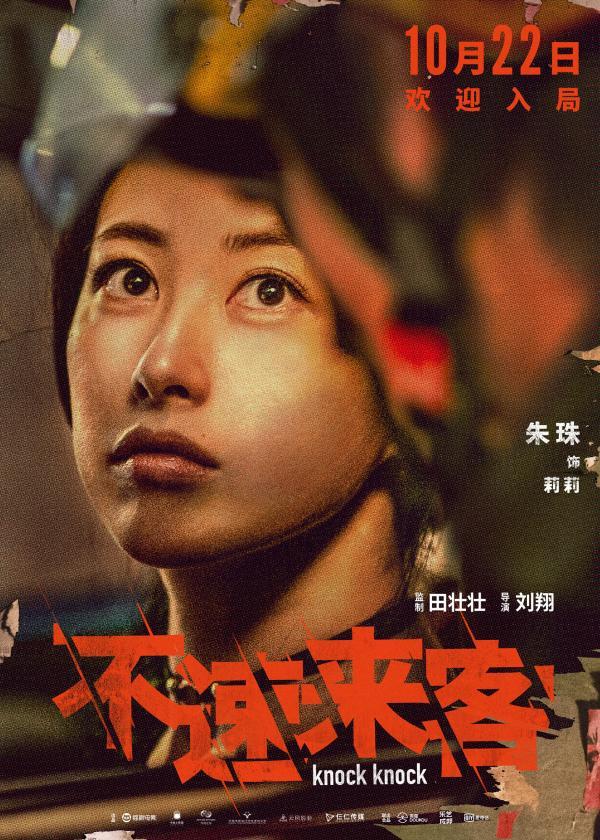 电影《不速来客》发布角色海报_久之资讯_久之网