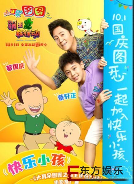 蔡国庆携儿子演唱推广曲《快乐小孩》为大耳朵图图大电影助势