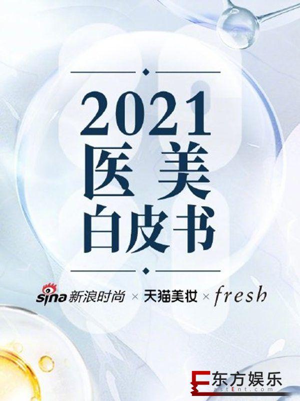 Fresh天猫超级品牌日盛大开启,古源修护系列再现品牌传奇修护力