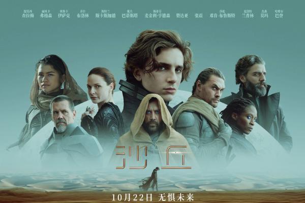 《沙丘》10月22日全国献映 独家预告全新镜头刷新想象边界
