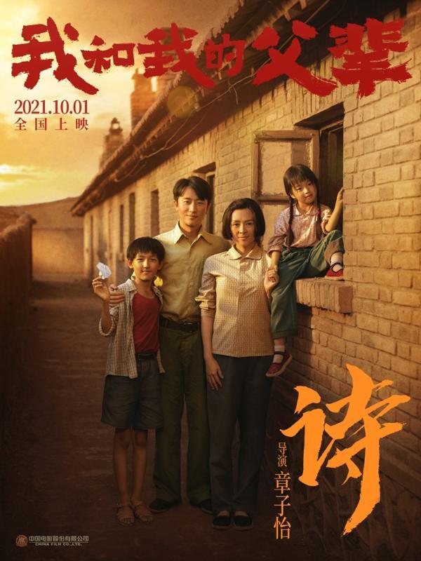 《我和我的父辈》之《诗》家庭海报