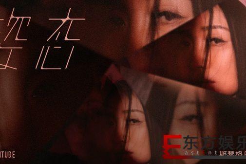 斯琴格日乐全新单曲《姿态》上线 追求内心世界的真实自己