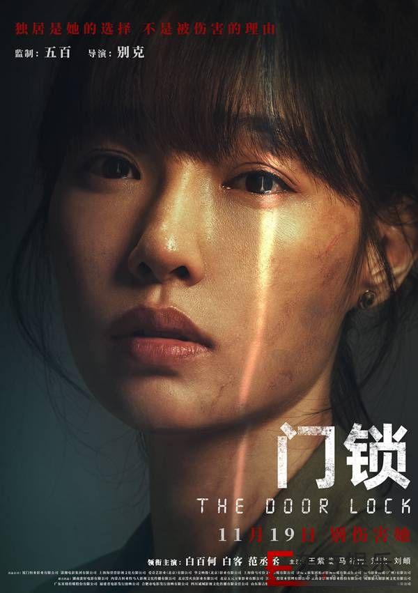 电影《门锁》海报预告双发定档11月19日 白百何还原独居女性困境