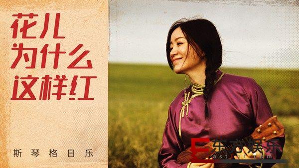 斯琴格日乐新单《花儿为什么这样红》正式上线 音乐着的人何其幸运