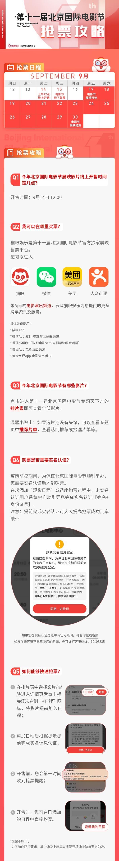 """第十一届北京国际电影节""""北京展映""""来啦!9月14日正式售票!"""