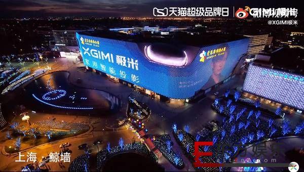 极米天猫超级品牌日盛大举办7城灯光秀,创造前所未有的沉浸体验
