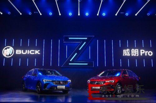 大咖云集对话Z世代,全新别克威朗Pro及威朗Pro GS快乐上市!