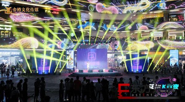 花椒K歌夜·让音乐看得见!深圳站华丽盛典席卷龙城万科里