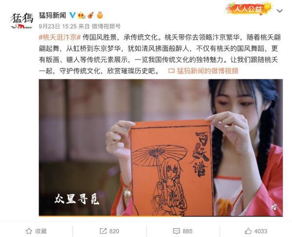 国风治愈系动画《百妖谱》第二季圆满收官 桃夭逛汴京展现之美