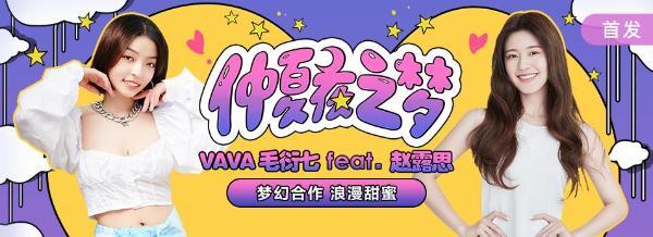 梦幻联动!VaVa毛衍七、赵露思抒情说唱单曲《仲夏夜之梦》上线