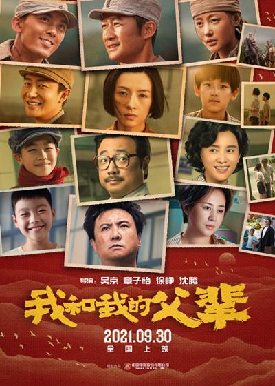 电影《我和我的父辈》终极海报1000边_副本.jpg