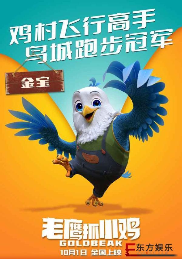 电影《老鹰抓小鸡》发布主题曲MV梦想战队闪亮登场