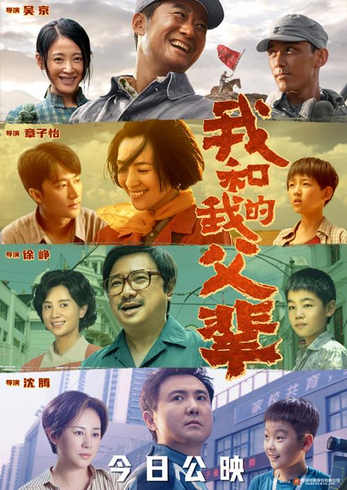 《我和我的父辈》公映海报1000边_副本.jpg