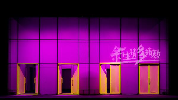 都市情感舞台剧《余生,请多指教》2.0版与君共赏,浪漫来袭
