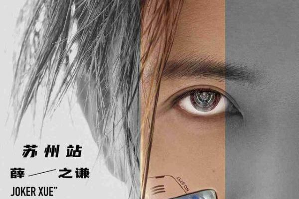 薛之谦三巡首站官宣苏州 9月15日预售倒计时倍受期待