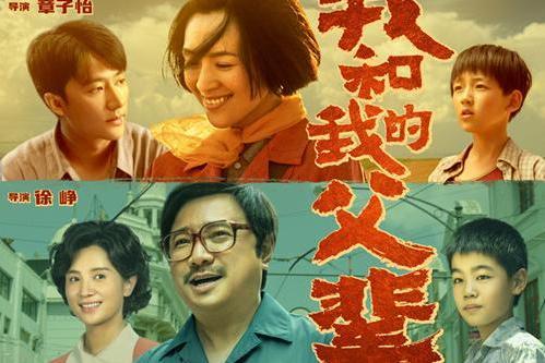 《我和我的父辈》今日公映  首映礼好评如潮中国电影人集结振臂力挺