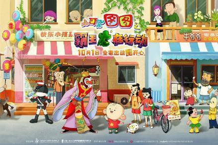 欢迎来到番豆乐园《大耳朵图图之霸王龙在行动》十一全家齐欢笑