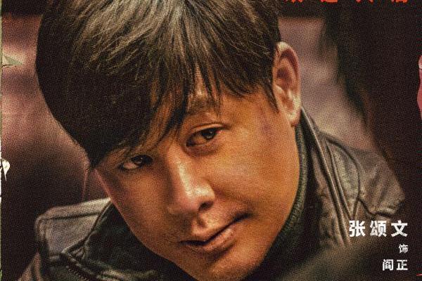 电影《不速来客》发布角色海报