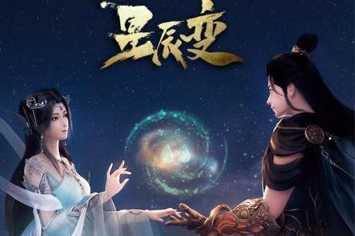 热血少年开启星辰耀海,《星辰变》动画第三季9月5日高燃开播