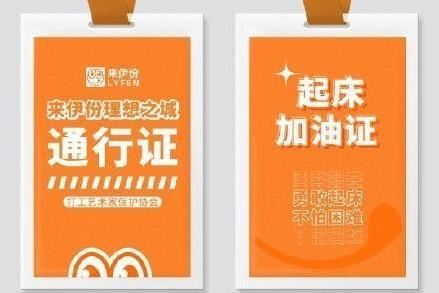 """解压零食闯荡《理想之城》职场江湖 来伊份剧集植入营销再出""""鲜""""招?"""