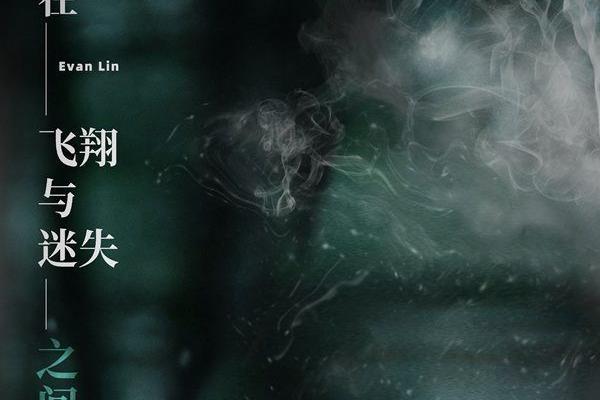 林彦俊用音乐回归本⼼ 新歌《在⻜翔与迷失之间(Lost)》共情面世