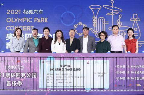 2021奥林匹克公园音乐季开启年度之约 视听升级发掘音乐本真