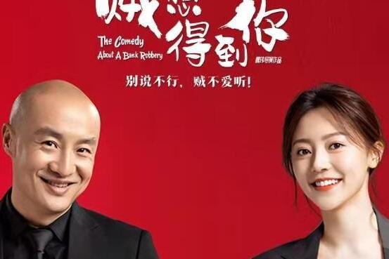 """黄梦莹""""打怪升级""""上瘾了 首演话剧《贼想得到你》再加场!"""
