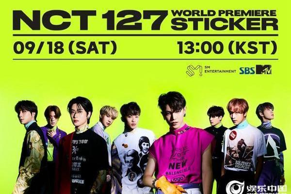 NCT 127正规3辑《Sticker》发行纪念回归秀将于9月18日举行