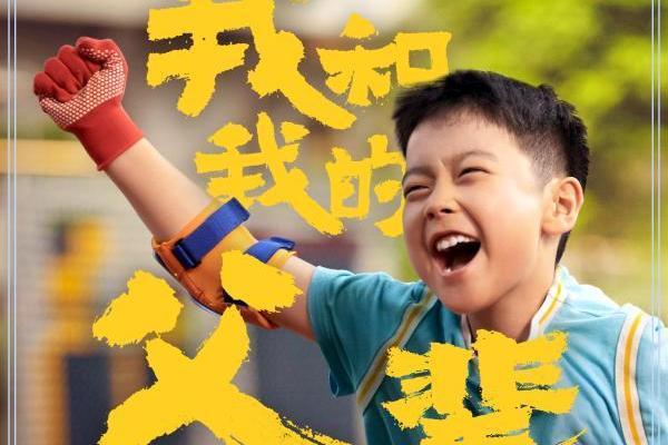 《我和我的父辈》之《少年行》喜剧阵容曝光 开心麻花齐聚沈腾片场