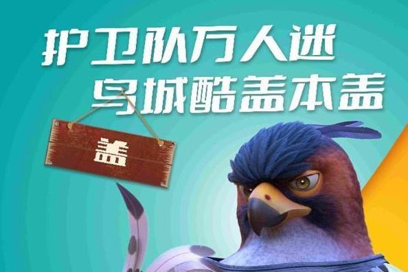 国庆档电影《老鹰抓小鸡》曝插曲 闫泽欢演唱《最亲爱的亲爱》超暖心