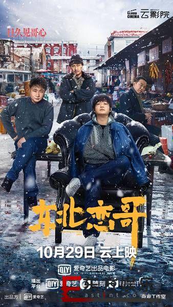 《东北恋哥》定档10月29日 包贝尔乔杉演绎别样大哥
