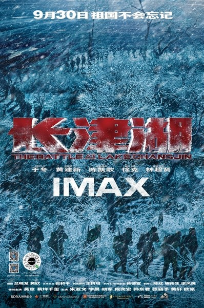 IMAX特制拍摄《长津湖》震撼上映 主创讲述幕后故事力荐IMAX沉浸式体验
