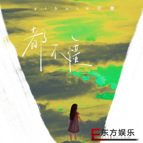 马来西亚籍甜美女声yihuik苡慧全新单曲《都不懂》由索尼音乐正式上线