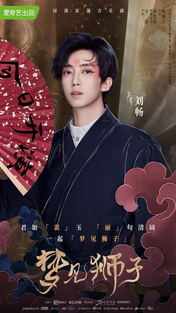 演员刘畅跨界出演音乐剧《梦见狮子》 「白翡丽」丽句清词引人入胜