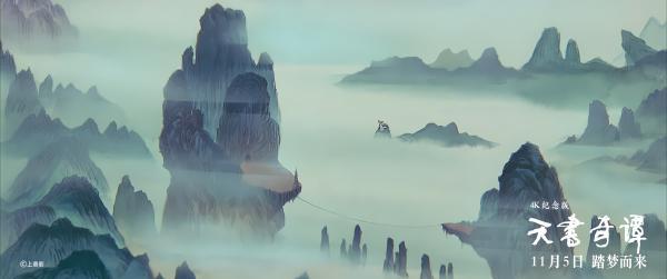 《天书奇谭 4K纪念版》定档11月5日_久之资讯_久之网