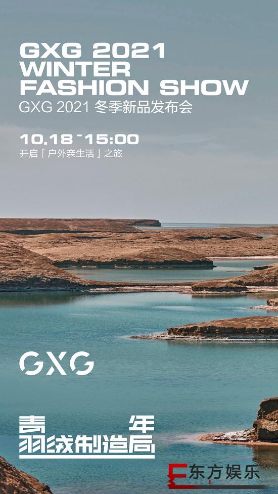 重塑青年羽绒新潮流 GXG2021冬季新品惊艳开秀