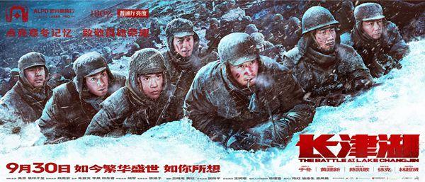 点亮寒冬记忆 致敬英雄荣耀 -《长津湖》高亮集结 开启沉浸式观影体验