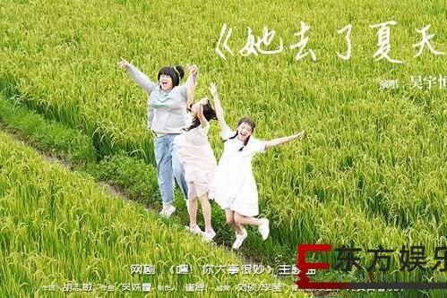 吴宇恒演唱主题曲《她去了夏天》 演绎最温暖的守候