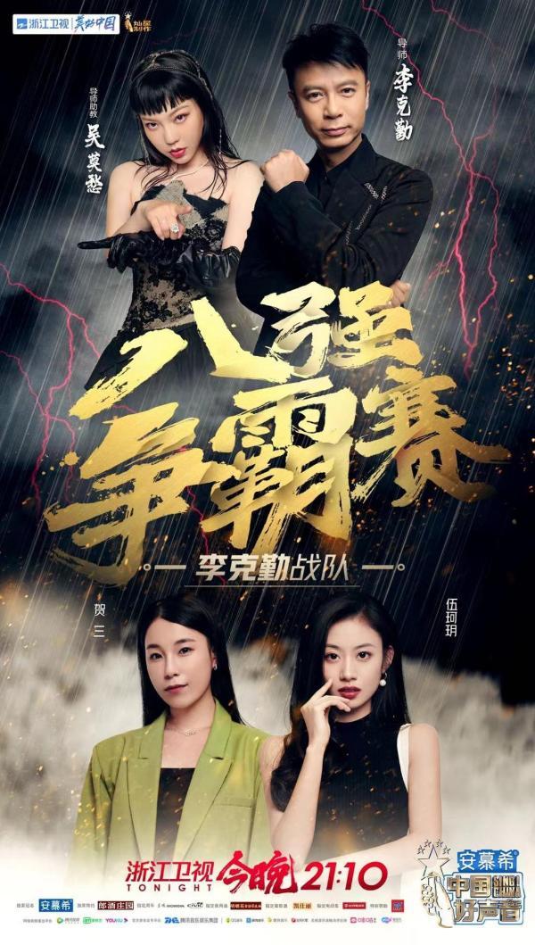 《中国好声音》搭档王赫野开启新歌首秀 再唱经典成名曲《红日》