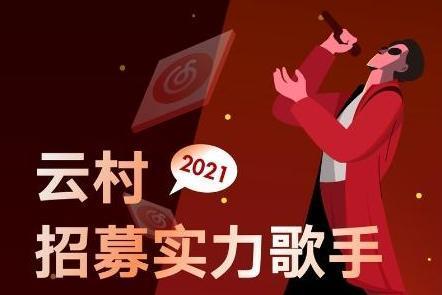 """网易云音乐旗下""""音乐人训练班""""落地北京 致力培育顶尖华语音乐人才"""