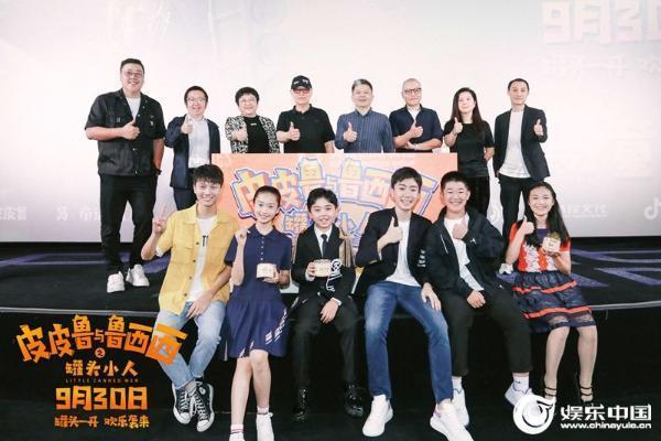 《皮皮鲁与鲁西西之罐头小人》北京首映 傅首尔回顾被童话治愈的时光