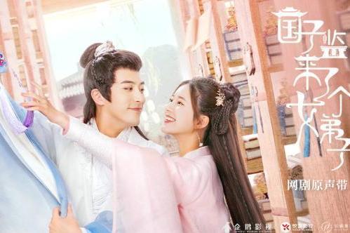 叶炫清刘凤瑶献唱片尾曲 《国子监来了个女弟子》原声带正式上线