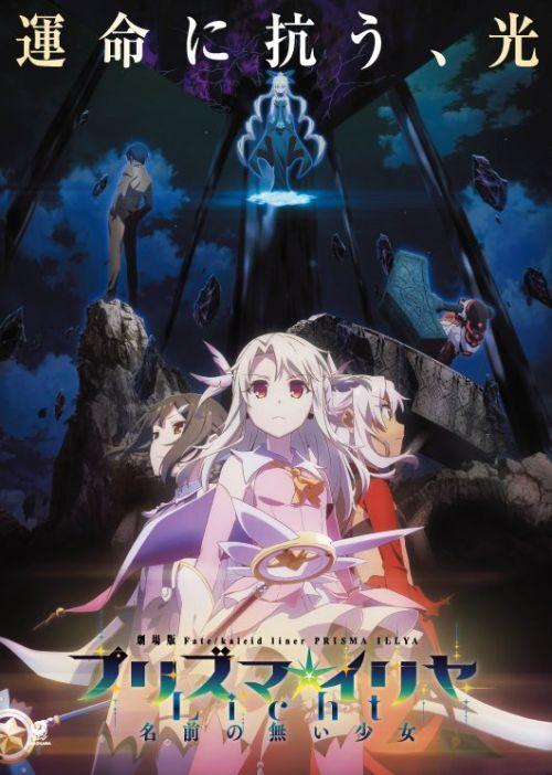 型月旗下FATE系列外传《魔法少女伊莉雅》动画电影续篇确定制作